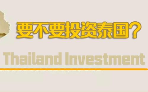 要不要投资泰国?数据给你答案!