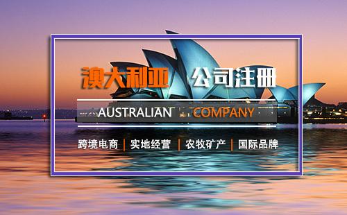 去澳大利亚挣钱钱!公司经营什么业务比较吃香呢?