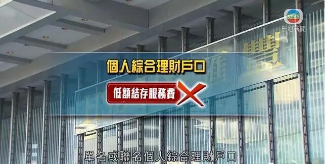 【利好】8月1日起,汇丰银行将取消年费及最低结余费!