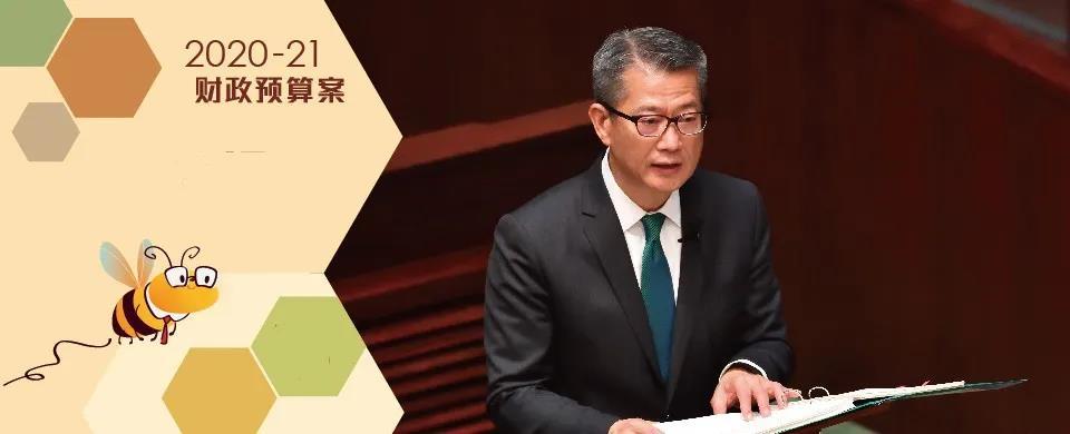 香港发布2020-21最新《财政预算案》   创业人士利好政策来啦