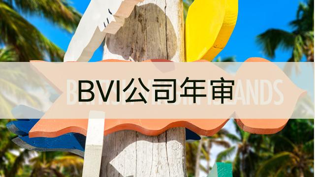 BVI公司年审