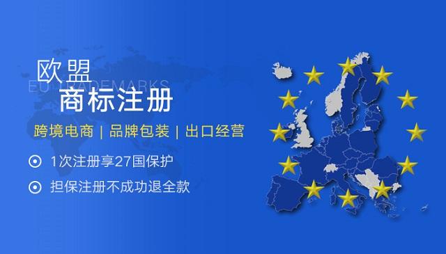 中国制造出口崛起,成为欧洲商标注册量最大的国家