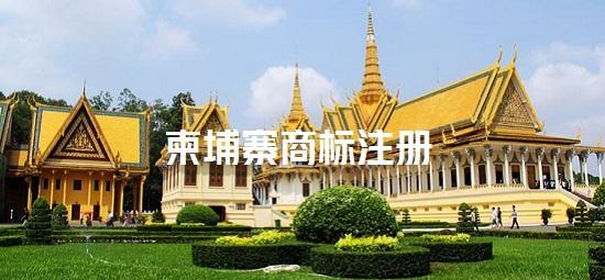 柬埔寨.jpg